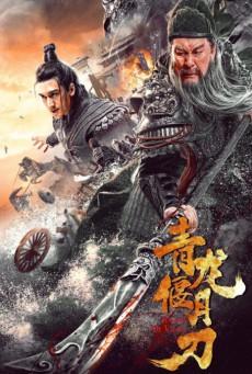 Knights Of Valour (2021) ดาบชิงหลงยั้นเยว่ กวนอู ขุนพลพยัคฆ์หาญ