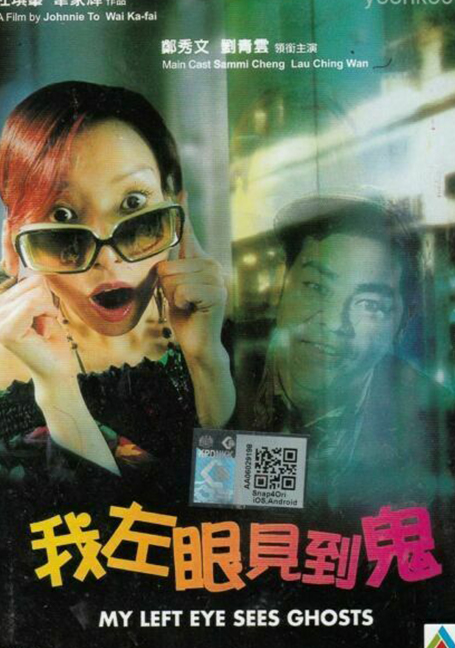 My Left Eye Sees Ghosts (2002)  ตาซ้ายเห็นผี