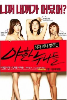Erotic.sister[2016]