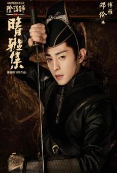The Yin-Yang Master Dream of Eternity (2021) หยิน หยาง ศึกมหาเวทสะท้านพิภพ: สู่ฝันอมตะ
