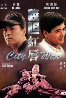 City War (1988) บัญชีโหดปิดไม่ลง