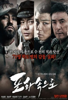 71: Into the Fire (2010) สมรภูมิไฟล้างแผ่นดิน